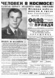 газета правда о полете Гагарина